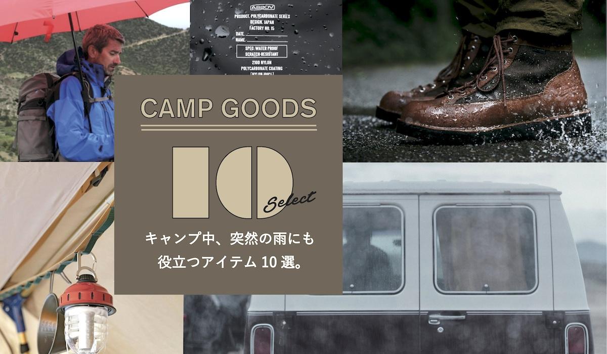 雨キャンプ10選