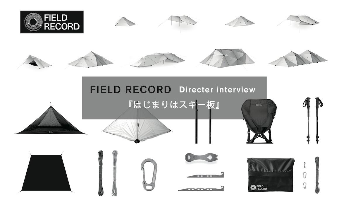 FIELD RECORD ディレクターインタビュー